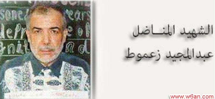 الشهيد عبد المجيد نمر زغموط