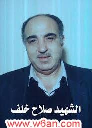 الشهيد القائد صلاح خلف | أبو إياد